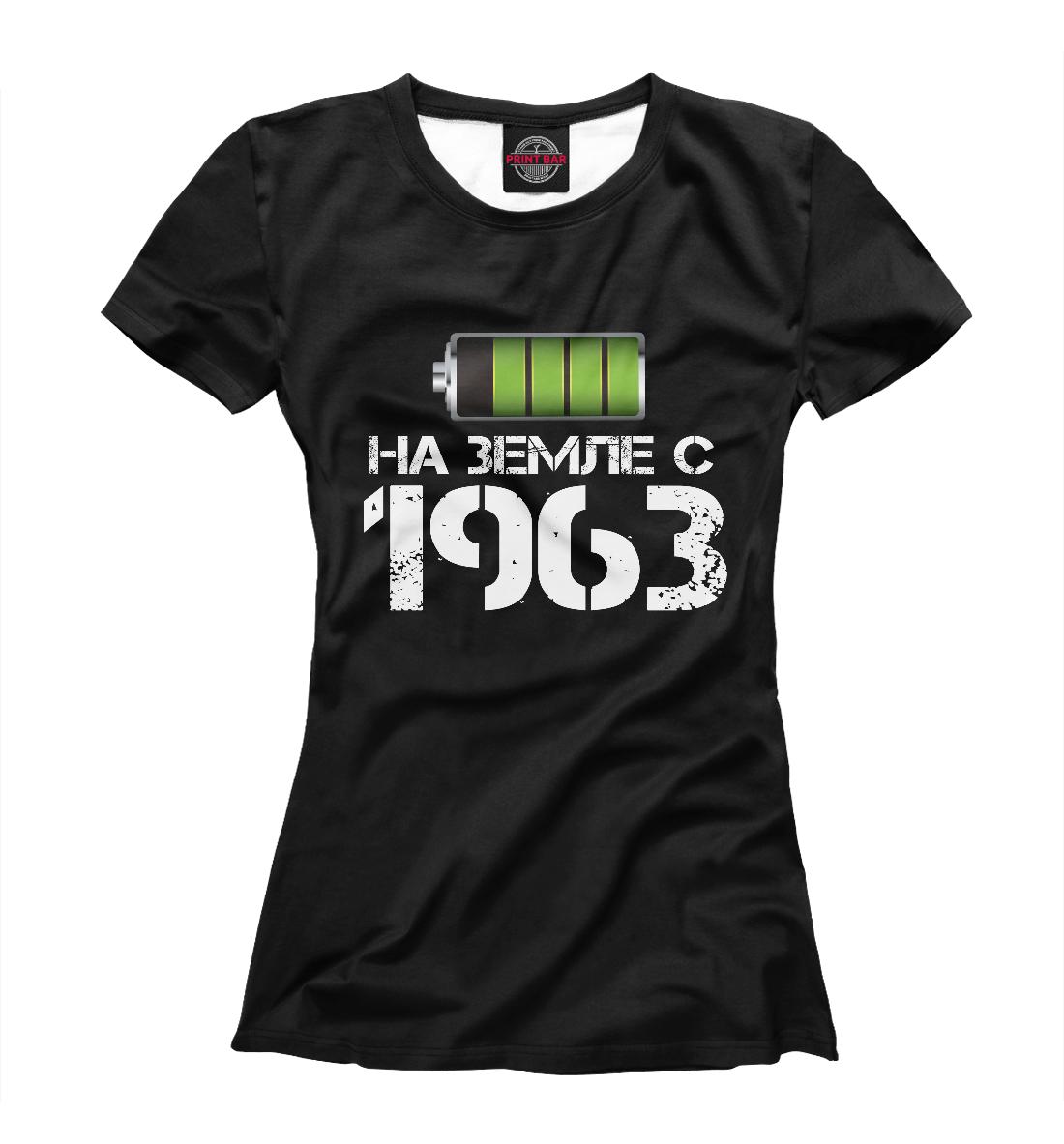 Купить На земле с 1963, Printbar, Футболки, RZP-242958-fut-1