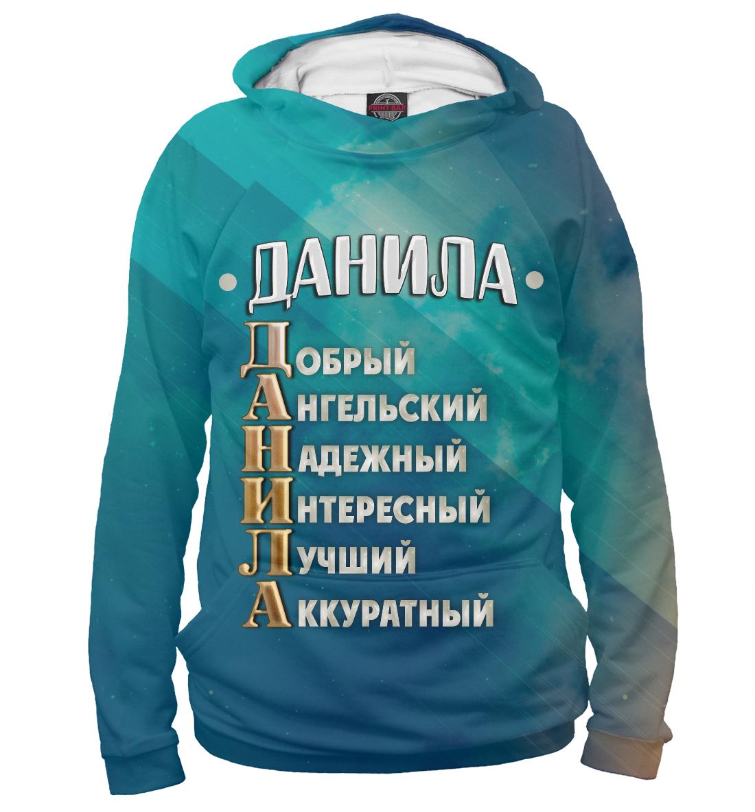 Купить Комплименты Данила, Printbar, Худи, DAN-248150-hud