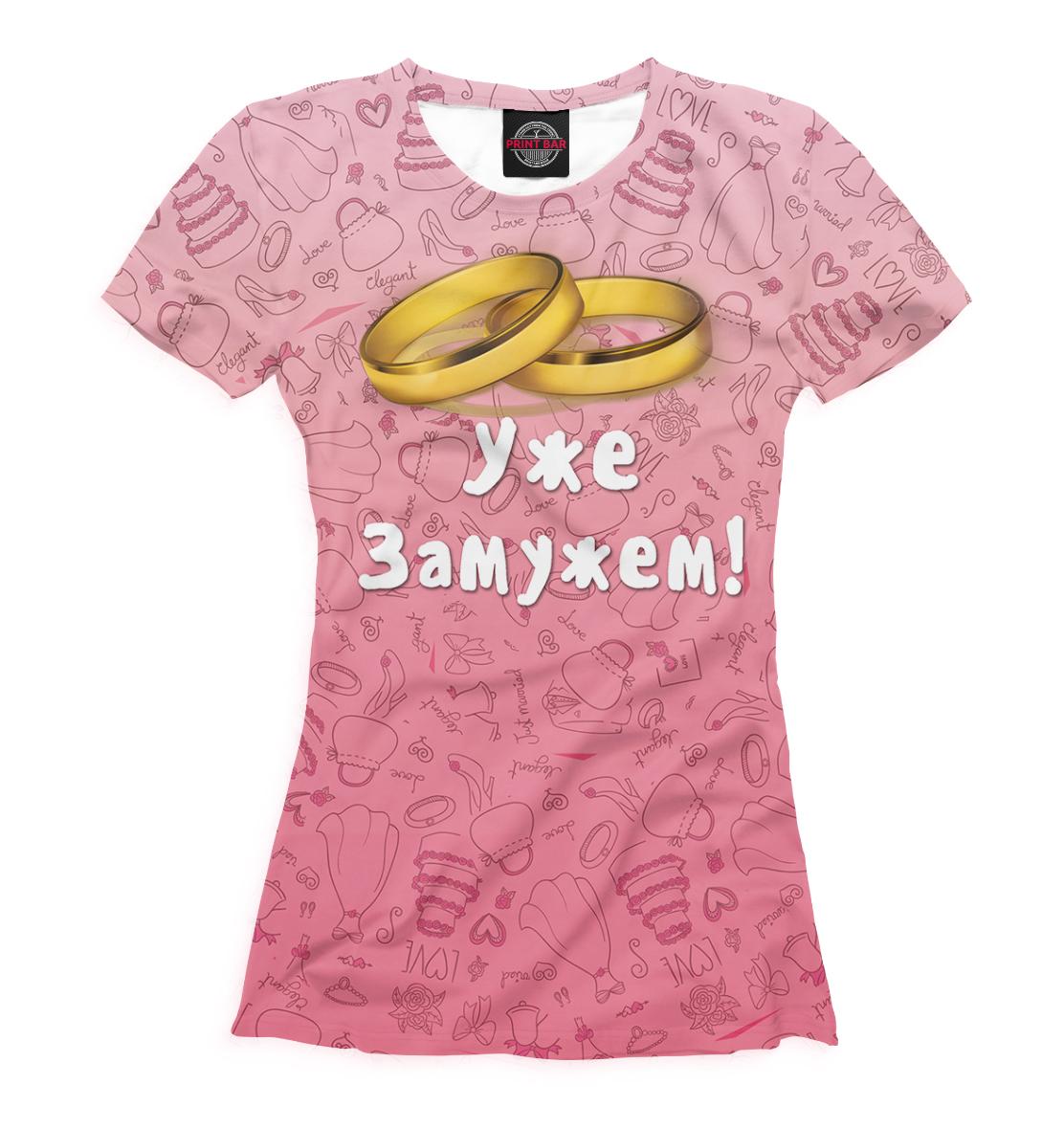 Купить Замужем / Женат, Printbar, Футболки, NIP-514085-fut-1