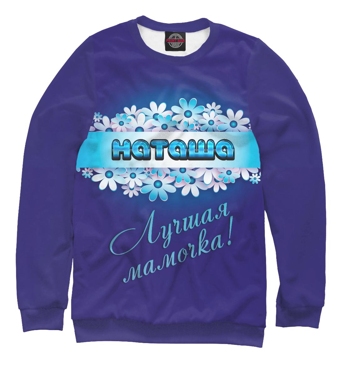Купить Лучшая мамочка Наташа, Printbar, Свитшоты, IMR-528488-swi-1