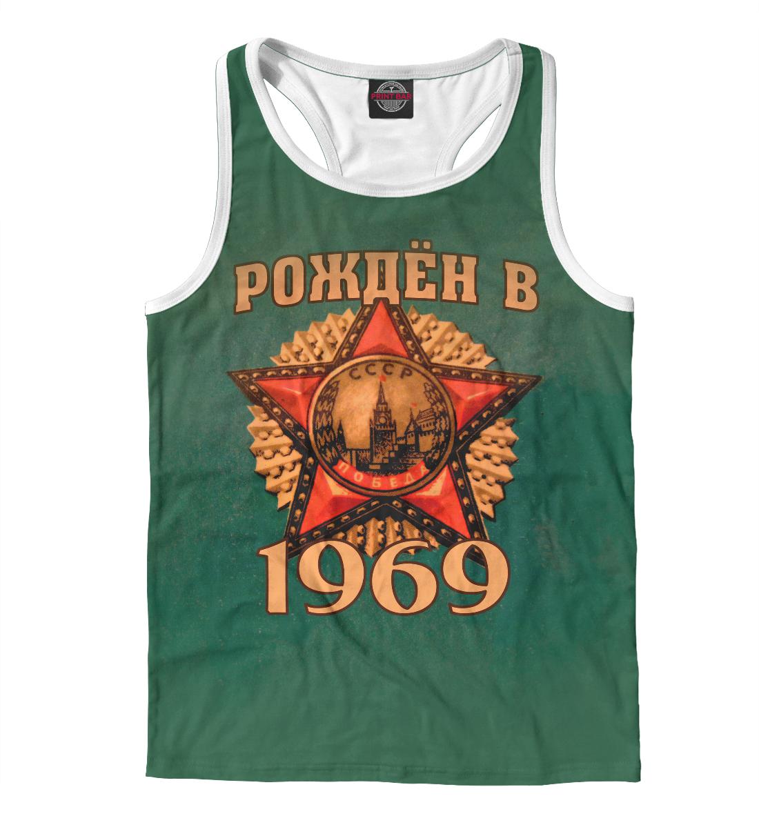 Купить Рожден в 1969, Printbar, Майки борцовки, DHE-611690-mayb-2