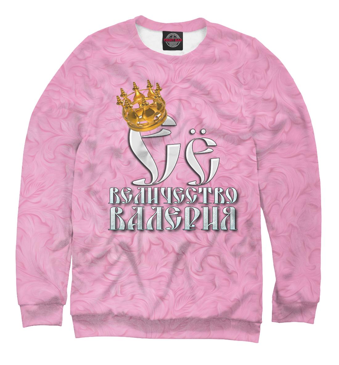 Купить Её величество Валерия, Printbar, Свитшоты, VAL-313464-swi