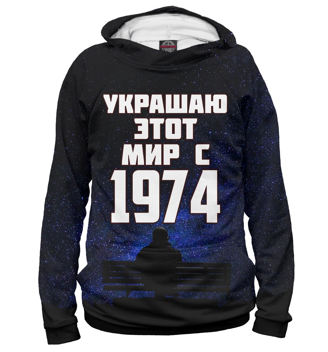 Купить Украшаю этот мир с 1974, Printbar, Худи, DSC-768631-hud-1