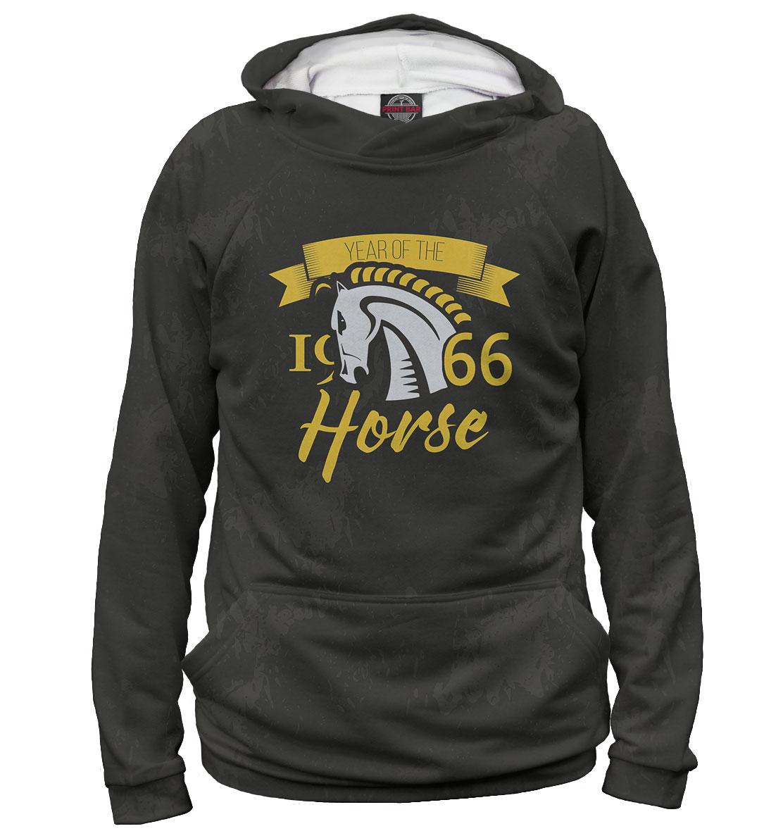 Купить Год лошади — 1966, Printbar, Худи, DHH-796433-hud-2