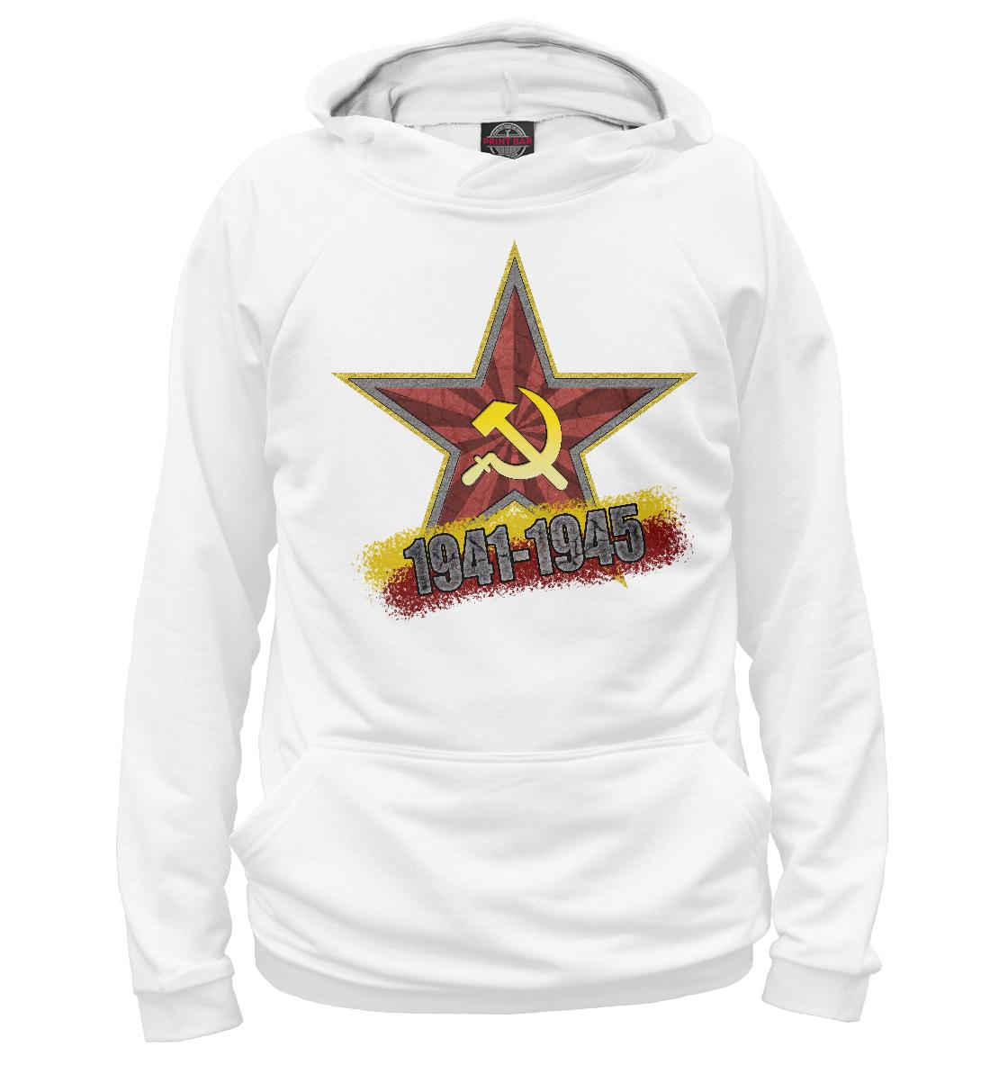 Фото - Звезда 1941-1945 дамаскин игорь анатольевич битвы разведок 1941 1945