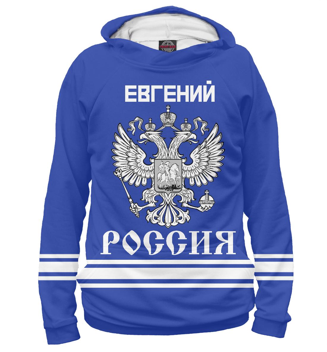 ЕВГЕНИЙ sport russia collection, Printbar, Худи, EVG-287467-hud-2  - купить со скидкой