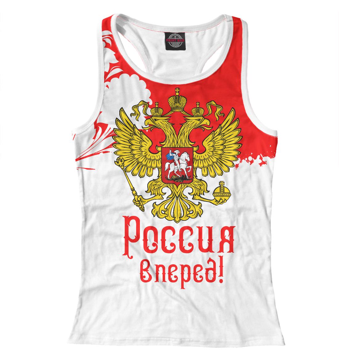 Купить Россия вперед!, Printbar, Майки борцовки, VSY-722619-mayb-1