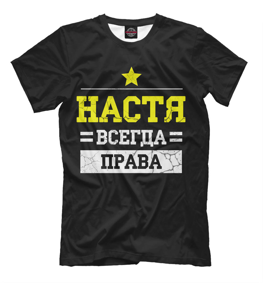 Купить Настя, Printbar, Футболки, ANS-639668-fut-2