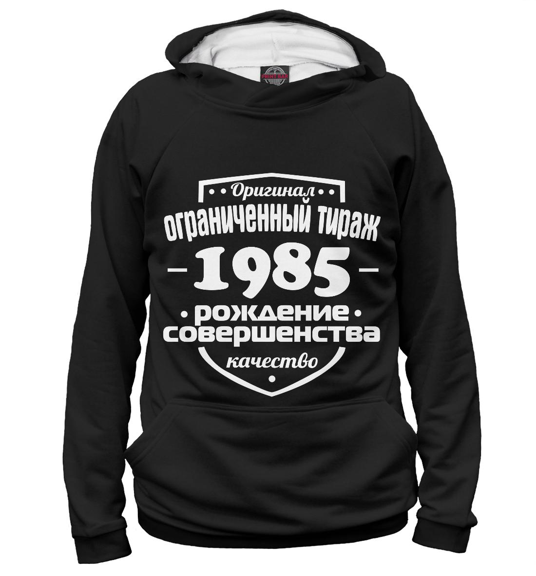 Купить Рождение совершенства 1985, Printbar, Худи, DVP-829037-hud-1