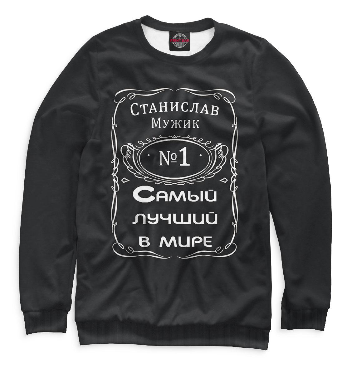 Купить Станислав — самый лучший в мире, Printbar, Свитшоты, IMR-725083-swi