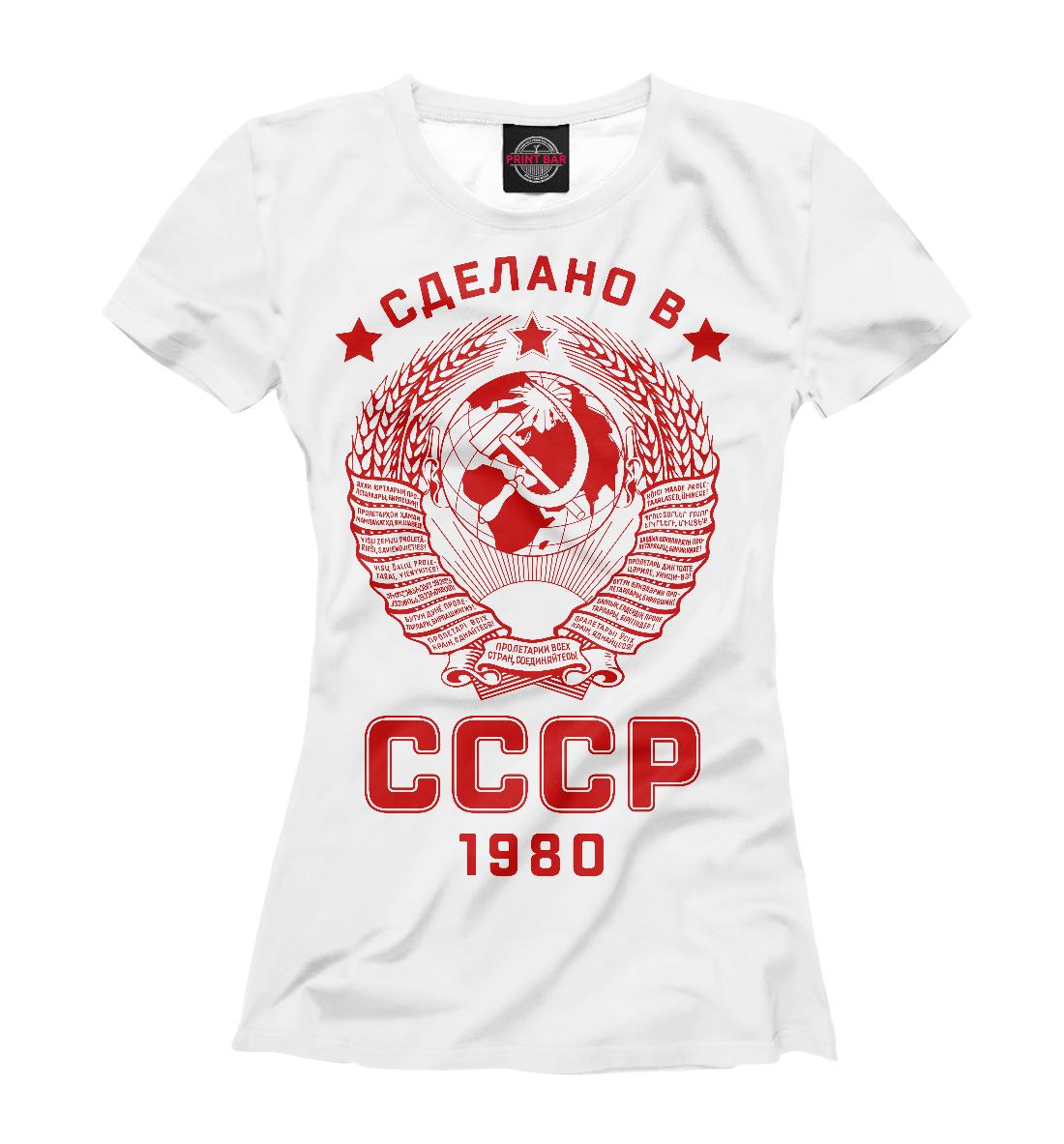 Фото - Сделано в СССР влад сделано в ссср