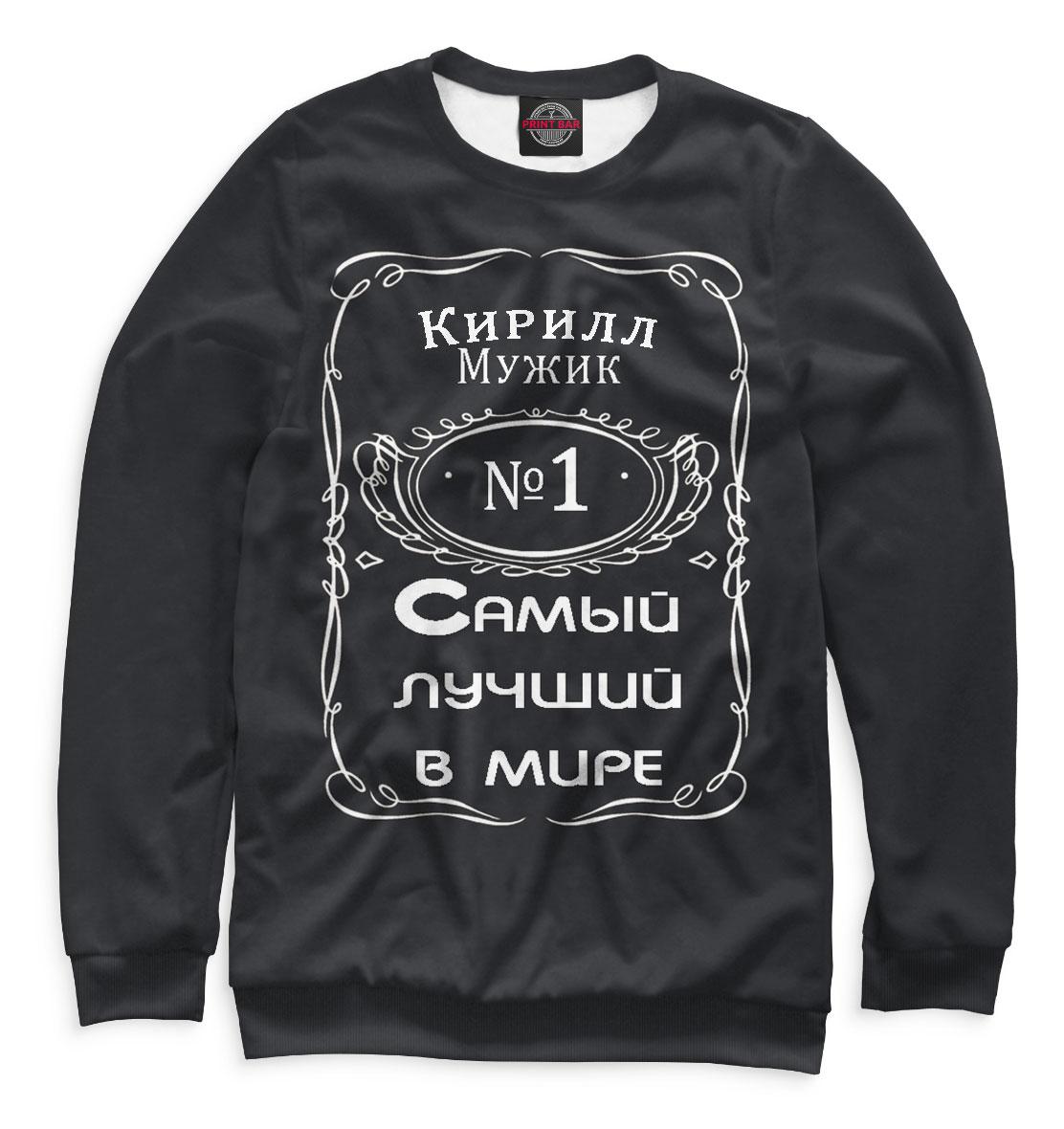 Купить Мужик Кирилл, Printbar, Свитшоты, KIR-488349-swi