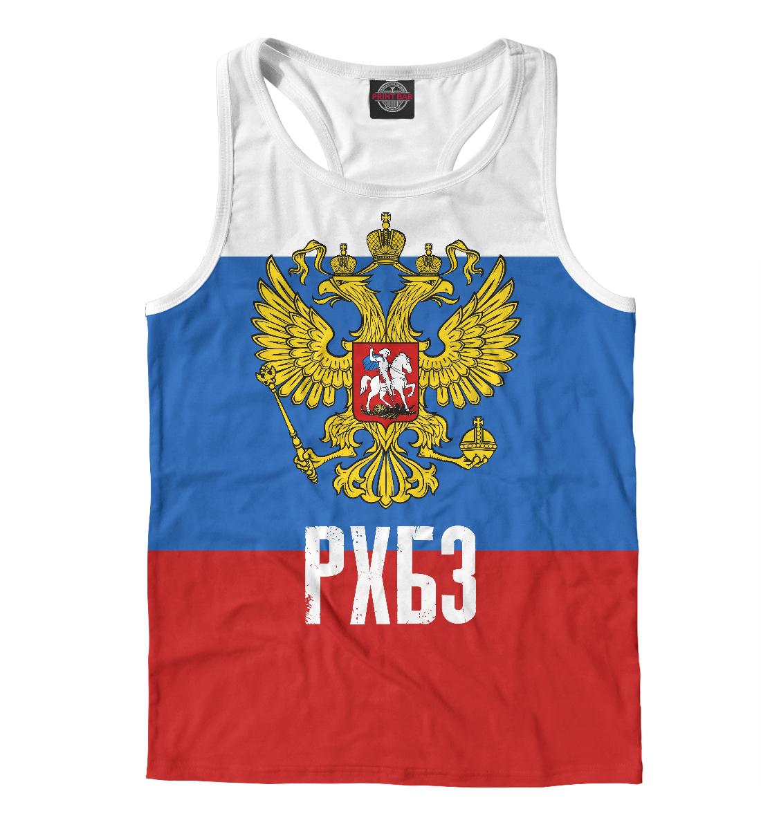 Купить РХБЗ, Printbar, Майки борцовки, RHB-671172-mayb-2