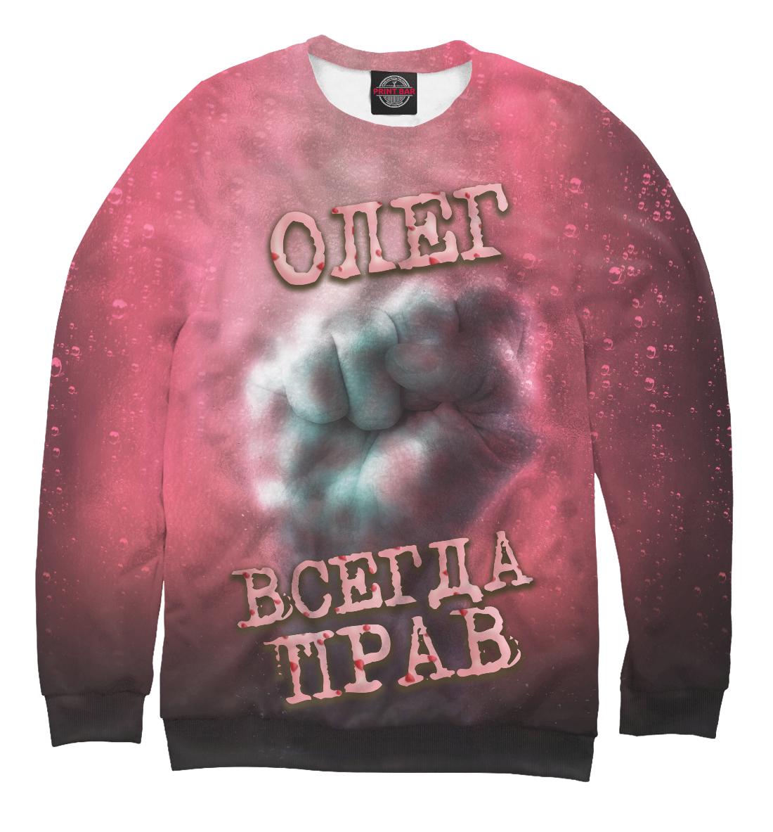 Купить Олег всегда прав, Printbar, Свитшоты, OLG-405632-swi
