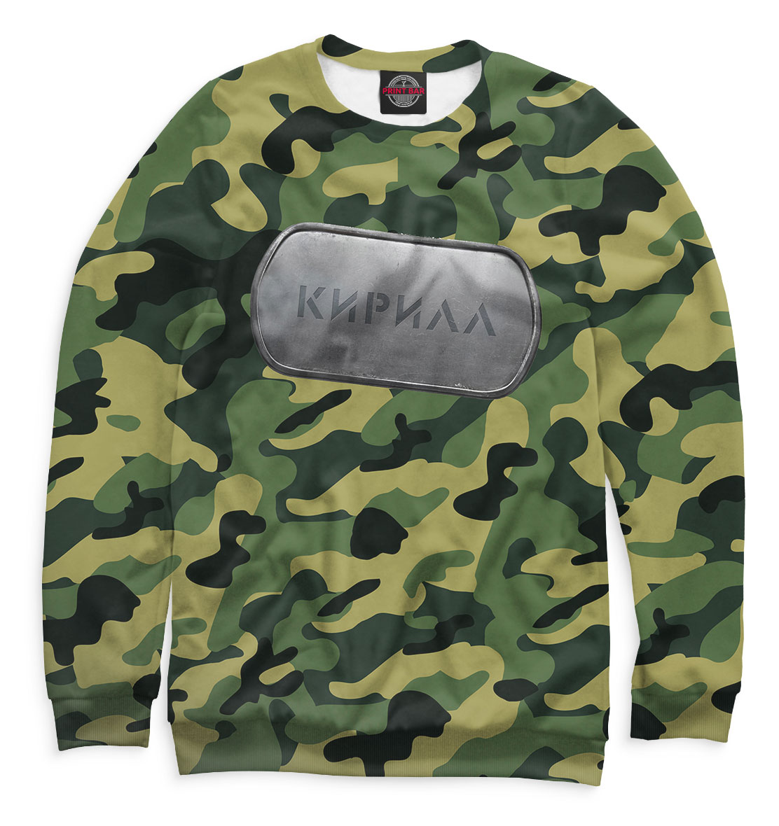 Купить Военный Кирилл, Printbar, Свитшоты, KIR-381826-swi-2