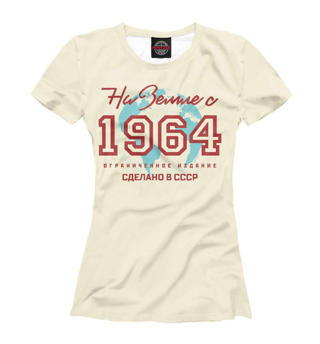 Купить На Земле с 1964, Printbar, Футболки, DHC-925753-fut-1