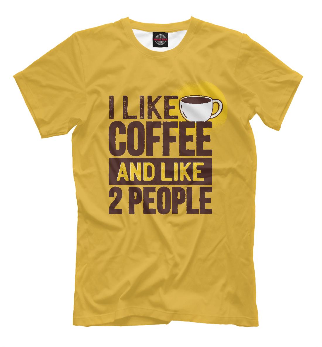 Купить Я люблю кофе и еще двух людей, Printbar, Футболки, NDP-180224-fut-2