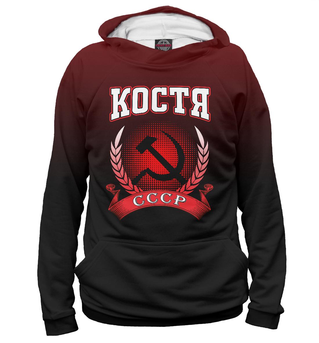 Купить Костя, Printbar, Худи, KST-896450-hud-2