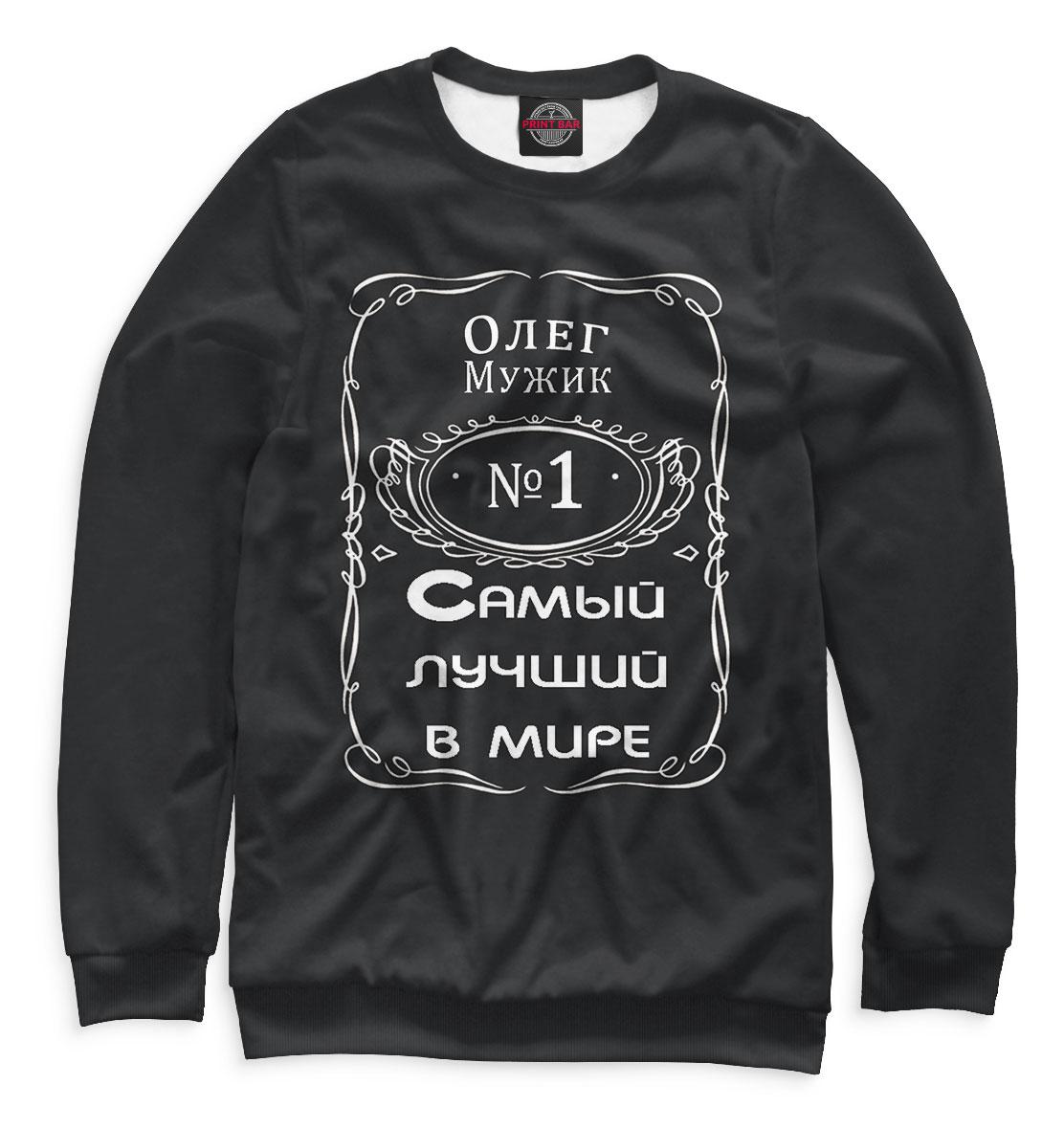 Купить Олег — самый лучший в мире, Printbar, Свитшоты, IMR-781329-swi