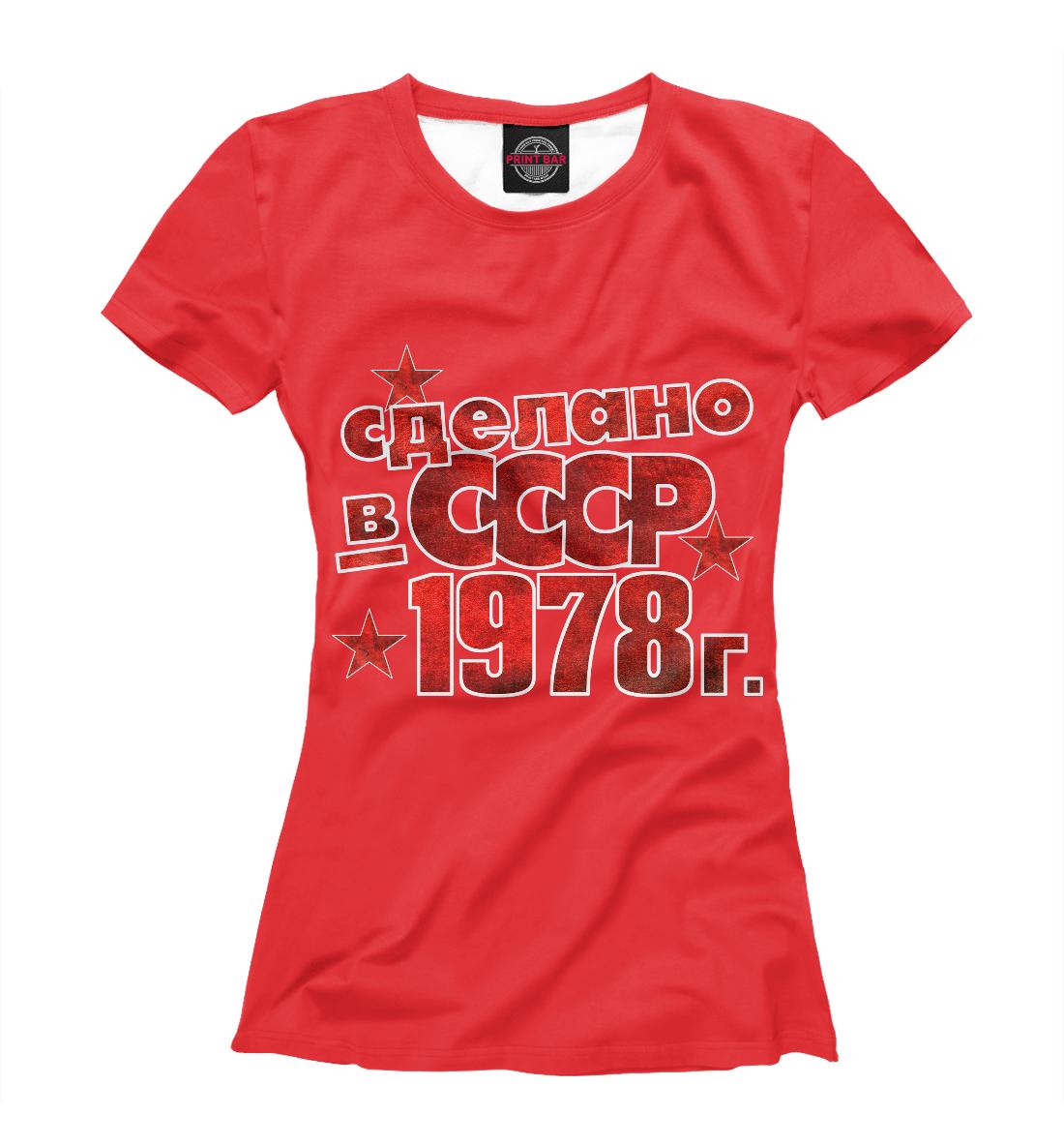 Купить Сделано в СССР 1978, Printbar, Футболки, DSV-397356-fut-1