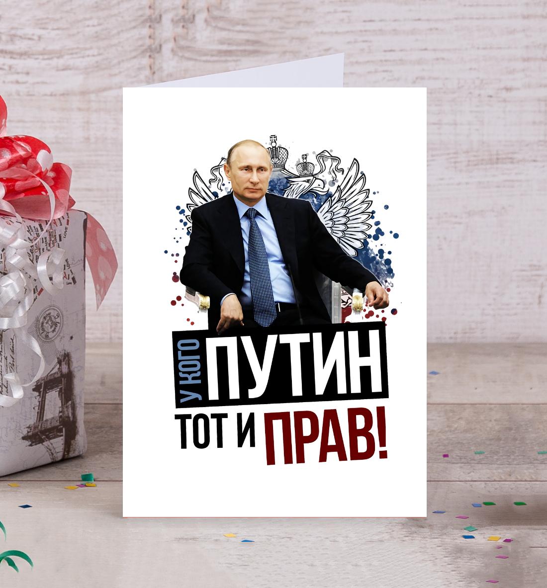 Купить У кого Путин, тот и прав, Printbar, Открытки, PUT-371639-otk