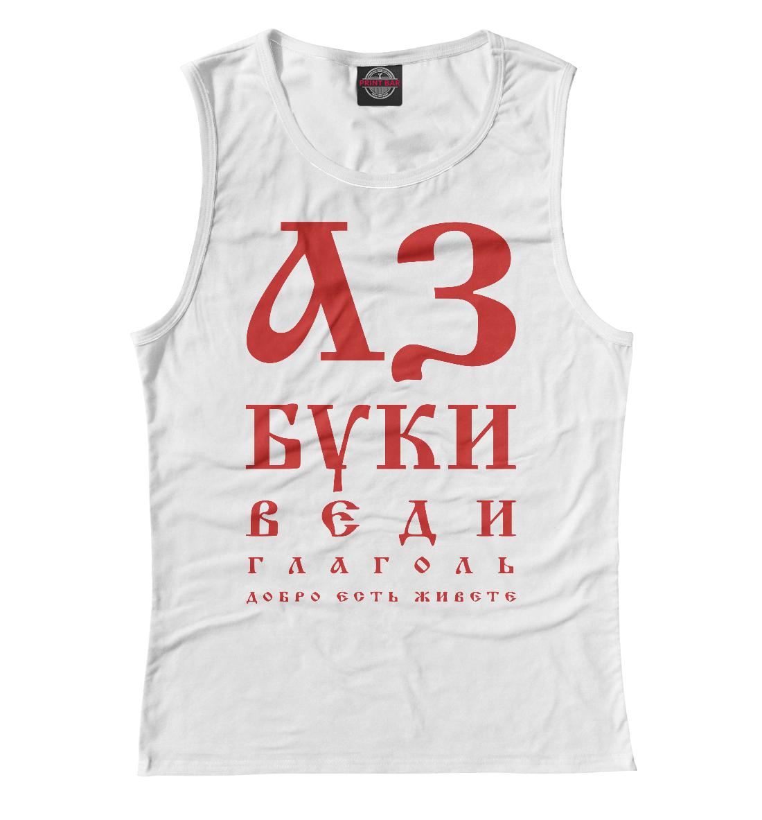 Азбука азбука