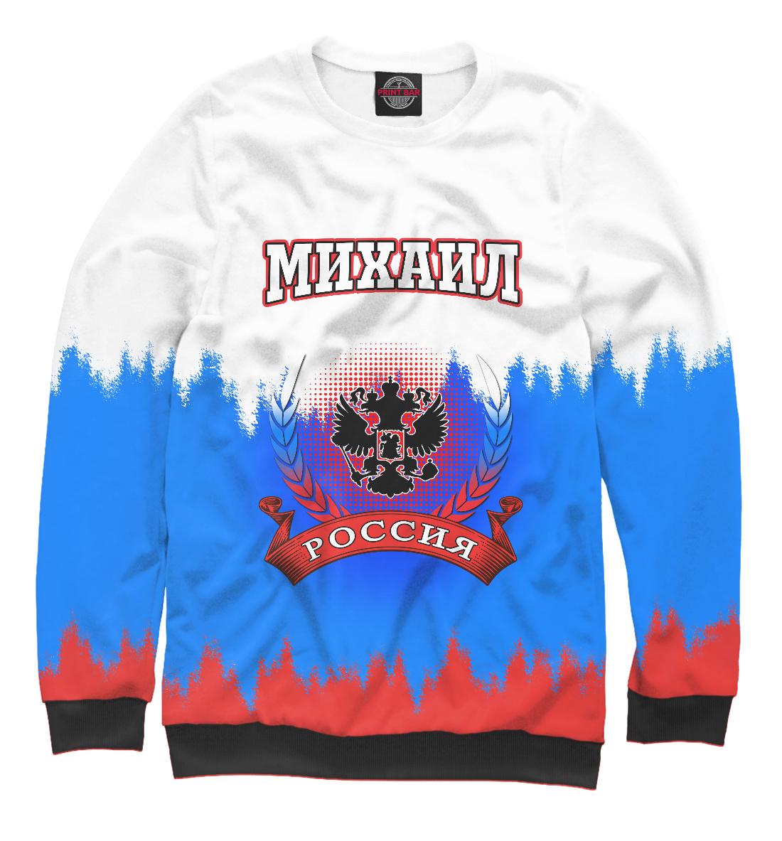 Купить Михаил, Printbar, Свитшоты, MCH-262091-swi-1
