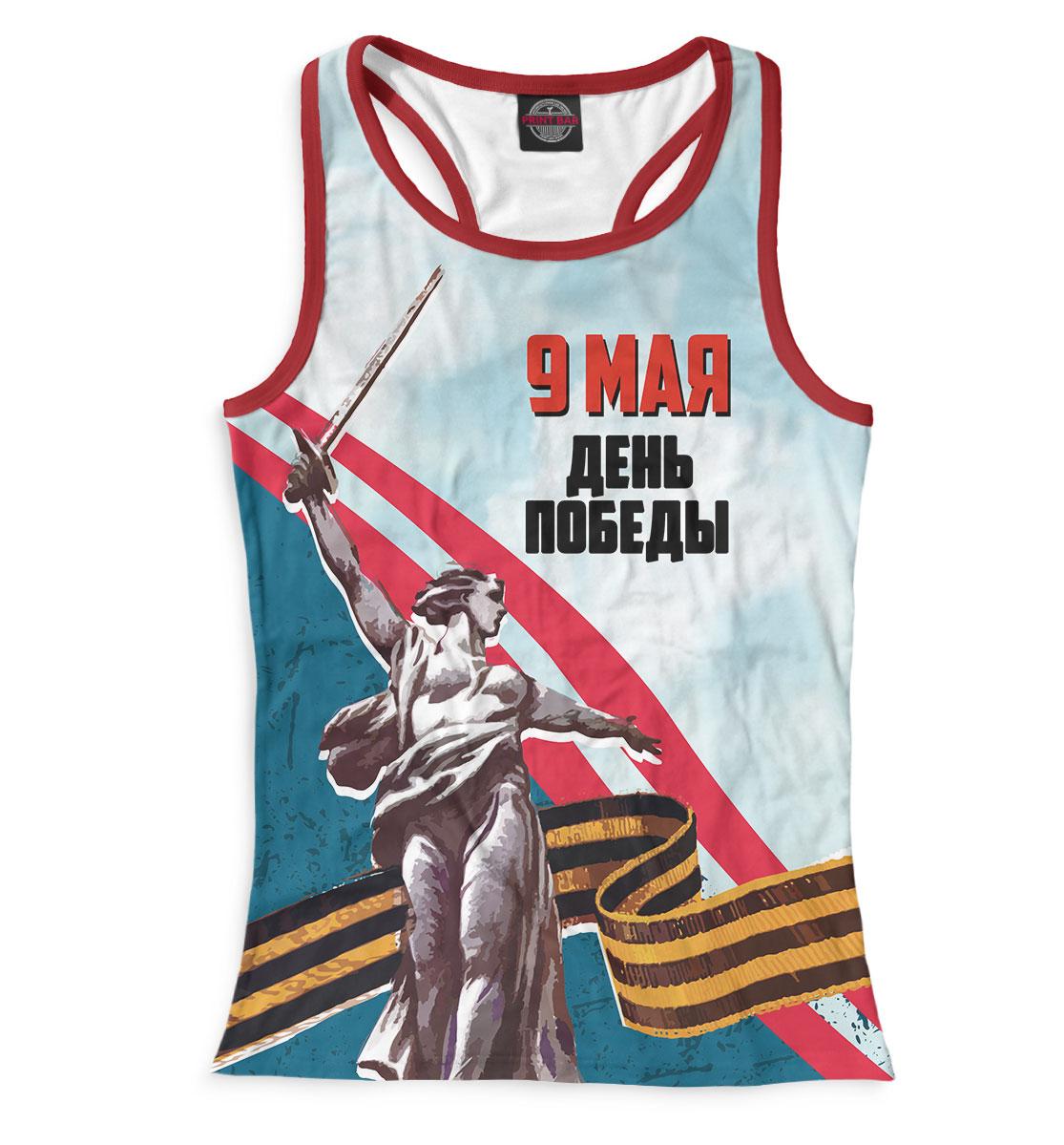 Купить 9 мая — День Победы, Printbar, Майки борцовки, 9MA-473856-mayb-1