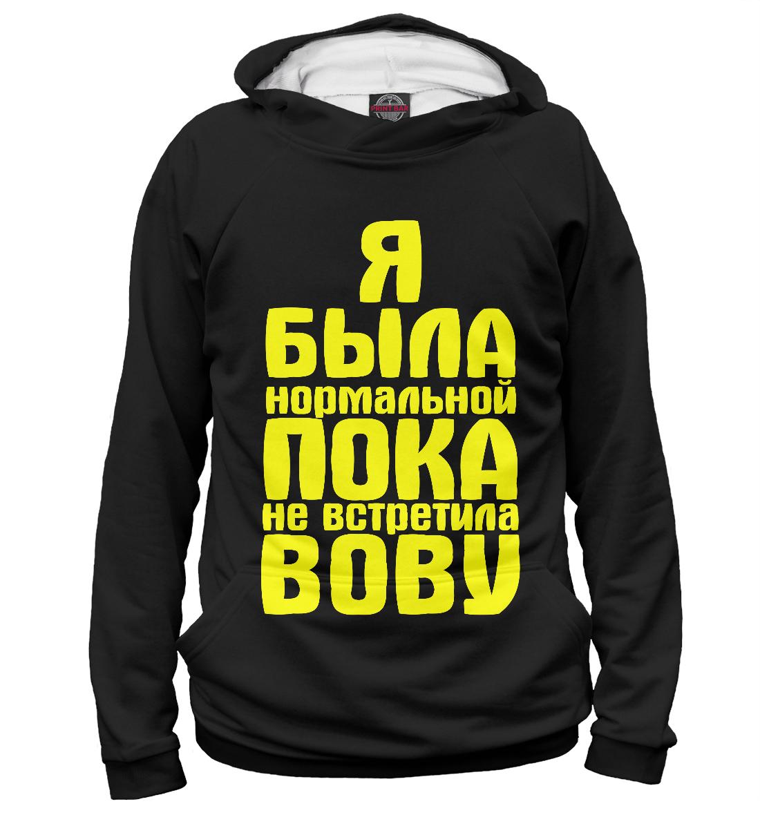 Купить Пока не встретила Вову, Printbar, Худи, IMR-730712-hud-2