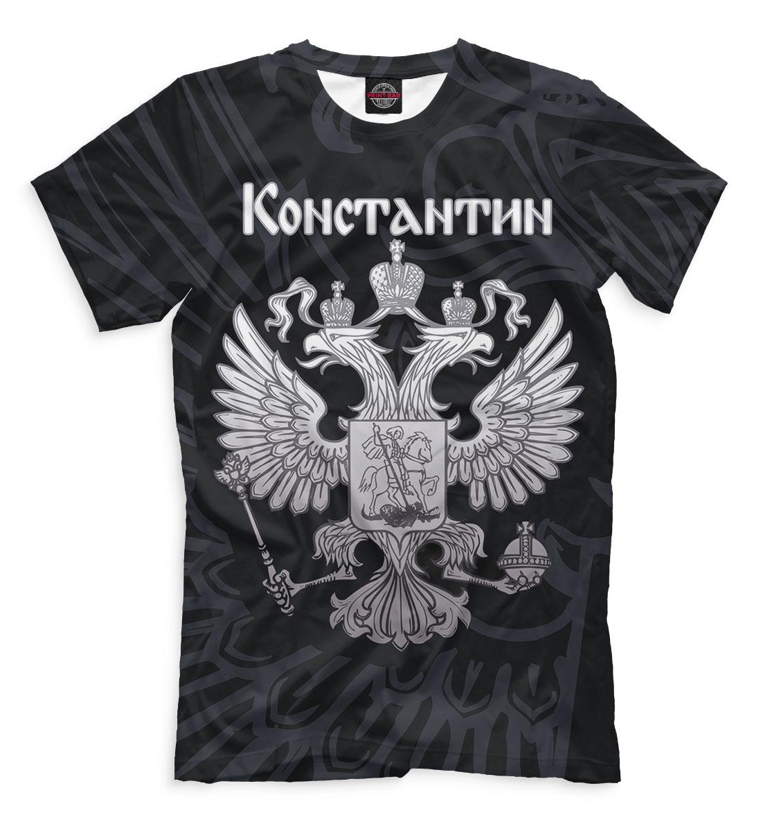 Купить Константин, Printbar, Футболки, KST-563660-fut-2