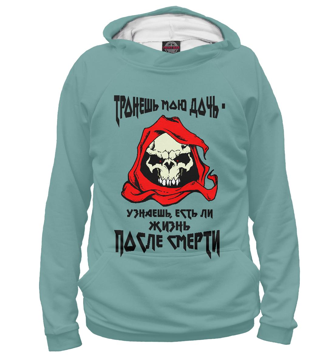 Купить Тронешь дочь - узнаешь, есть ли жизнь после смерти, Printbar, Худи, NDP-689558-hud-2
