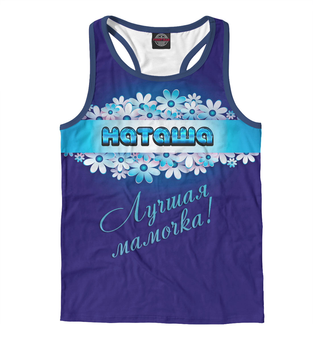 Купить Лучшая мамочка Наташа, Printbar, Майки борцовки, IMR-528488-mayb-2