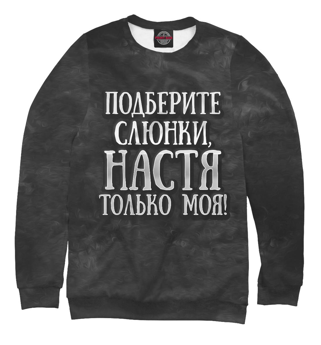 Купить Настя моя!, Printbar, Свитшоты, ANS-552060-swi