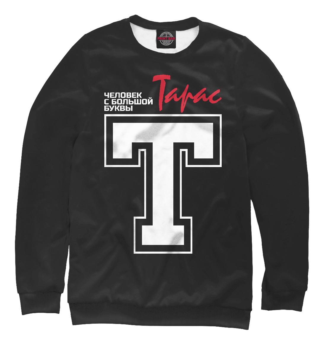 Купить Тарас - человек с большой буквы, Printbar, Свитшоты, IMR-863689-swi-2
