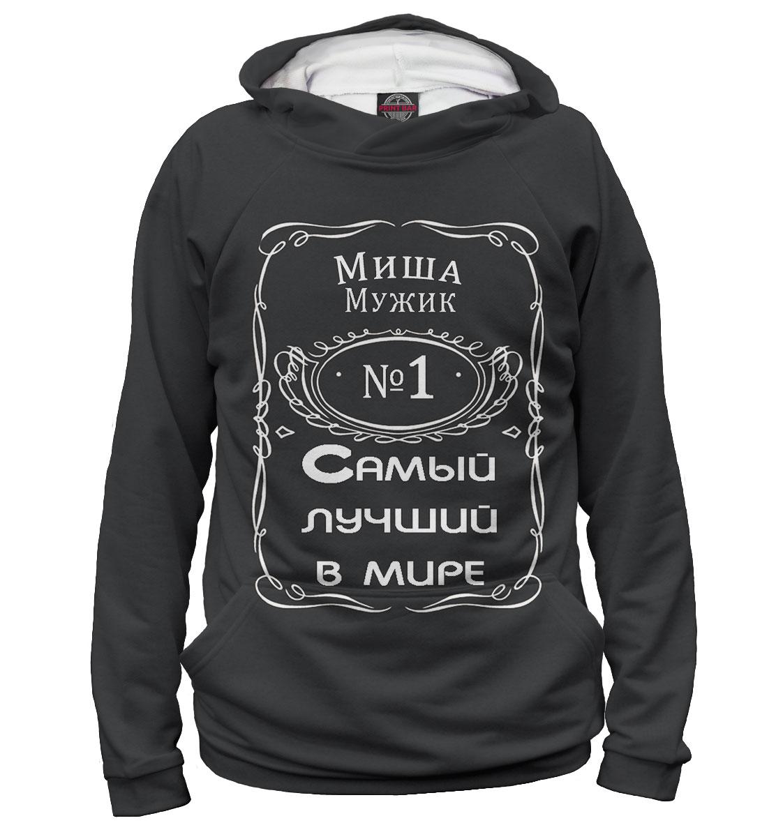 Купить Миша — самый лучший в мире, Printbar, Худи, MCH-786319-hud