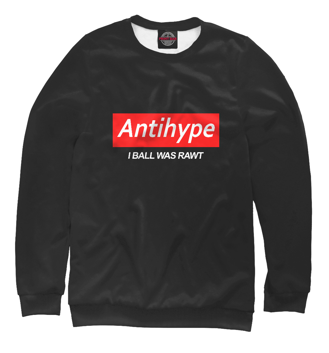 Купить Антихайп i ball was rawt (black), Printbar, Свитшоты, APD-420293-swi-1