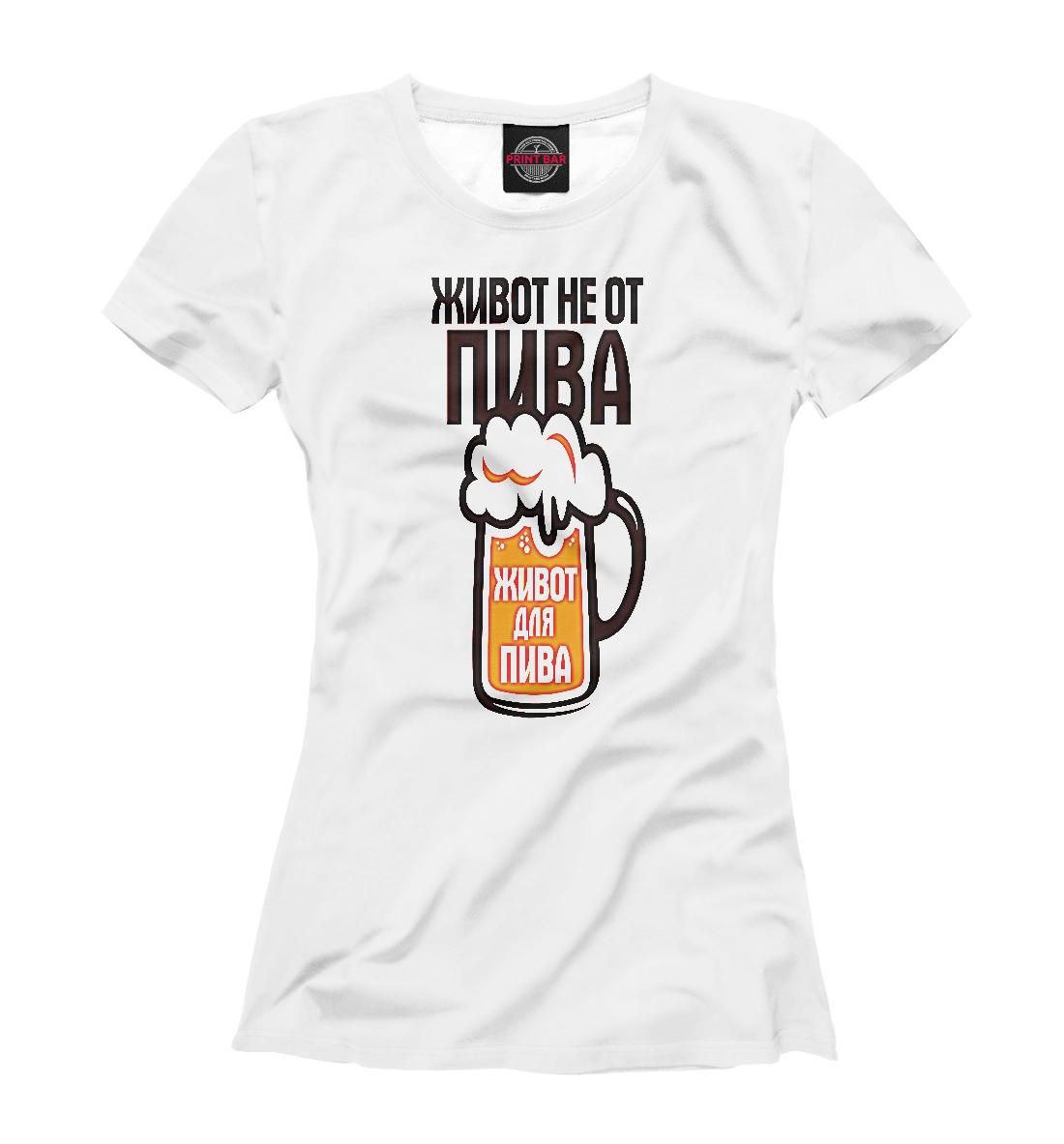Живот не от пива живот для пива