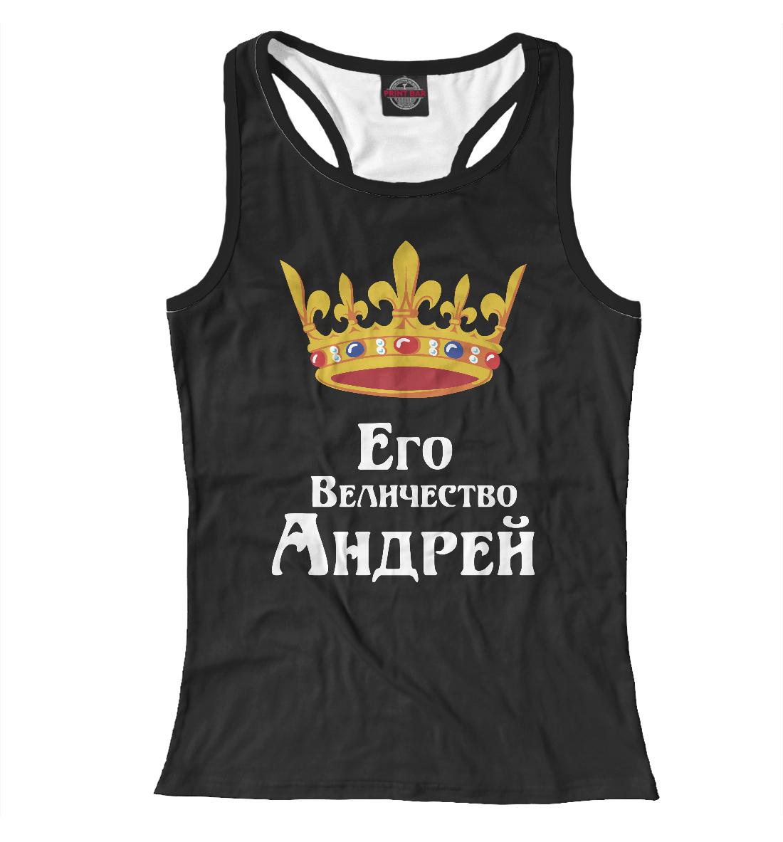 Купить Его величество Андрей, Printbar, Майки борцовки, AND-301850-mayb-1