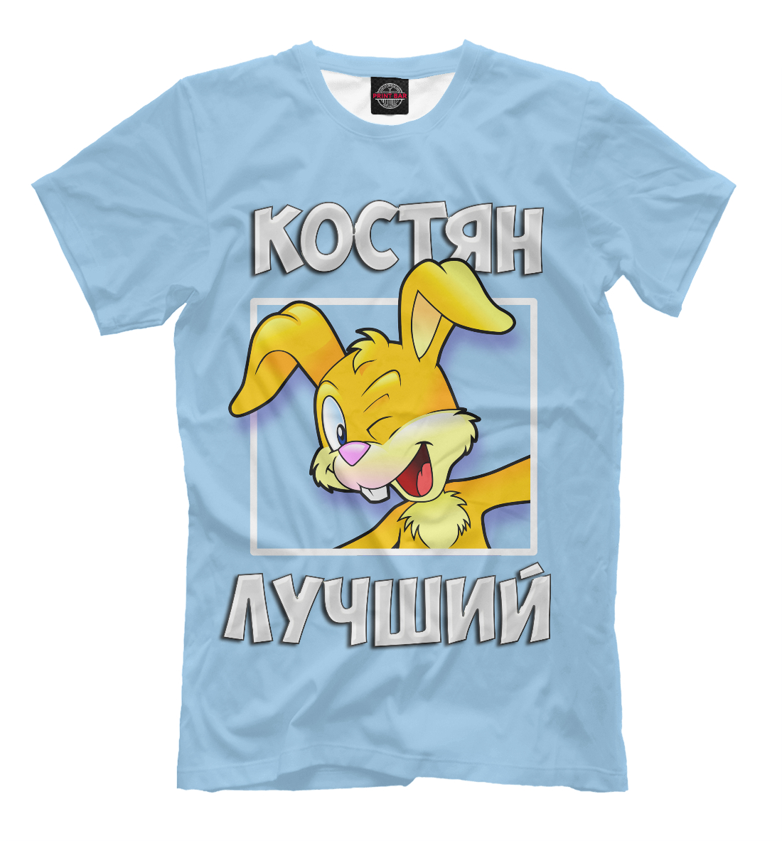 Купить Костян лучший, Printbar, Футболки, KST-612287-fut-2