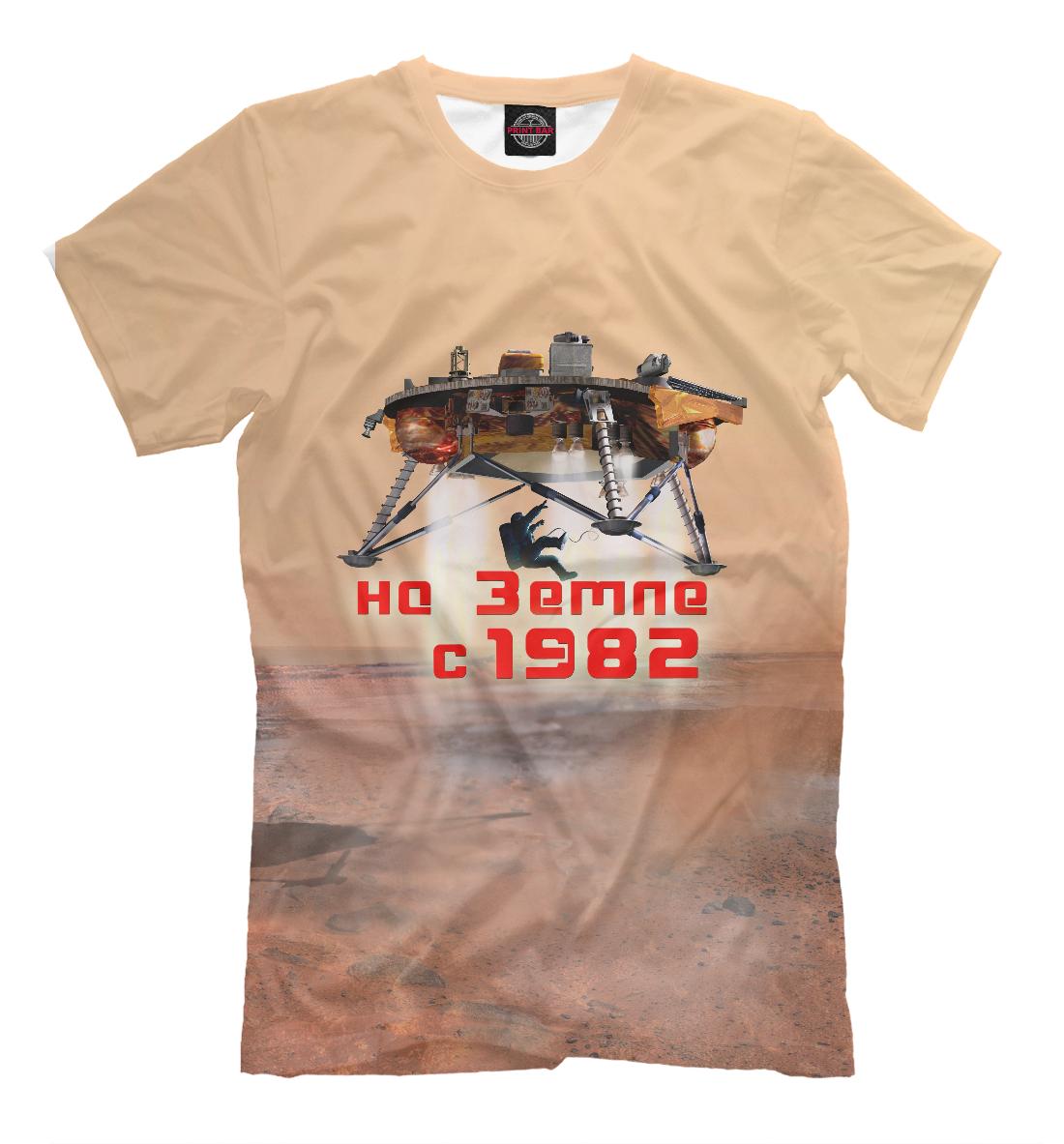 Купить Прибытие. На Земле с 1982, Printbar, Футболки, DVD-860633-fut-2