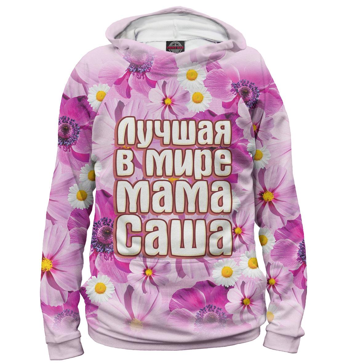 Купить Лучшая мама в мире Саша, Printbar, Худи, ALX-906928-hud
