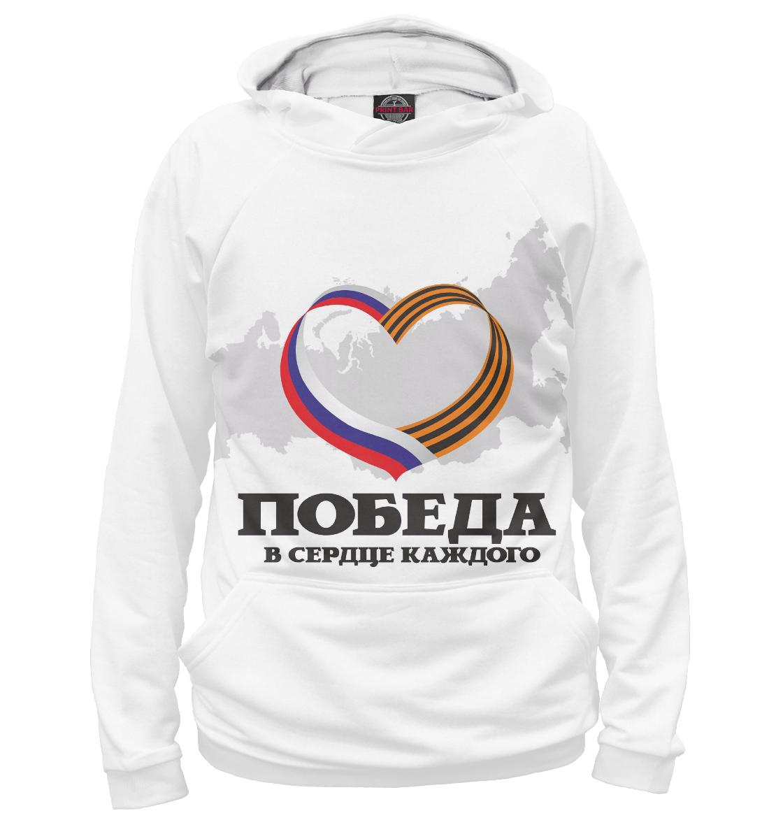 Купить Победа в сердце каждого, Printbar, Худи, 9MA-581723-hud-1