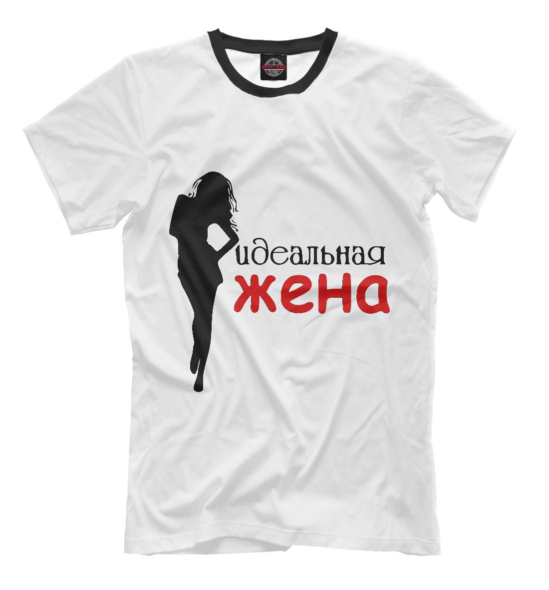 Купить Идеальная Жена, Printbar, Футболки, PDV-252185-fut-2