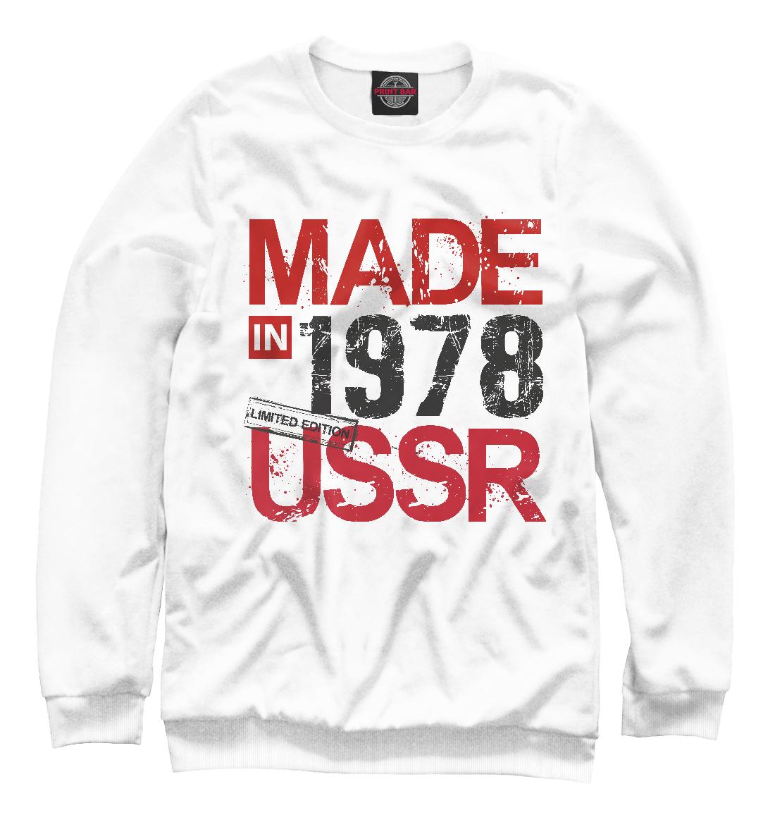 Купить Made in USSR 1978, Printbar, Свитшоты, DSV-678846-swi-1