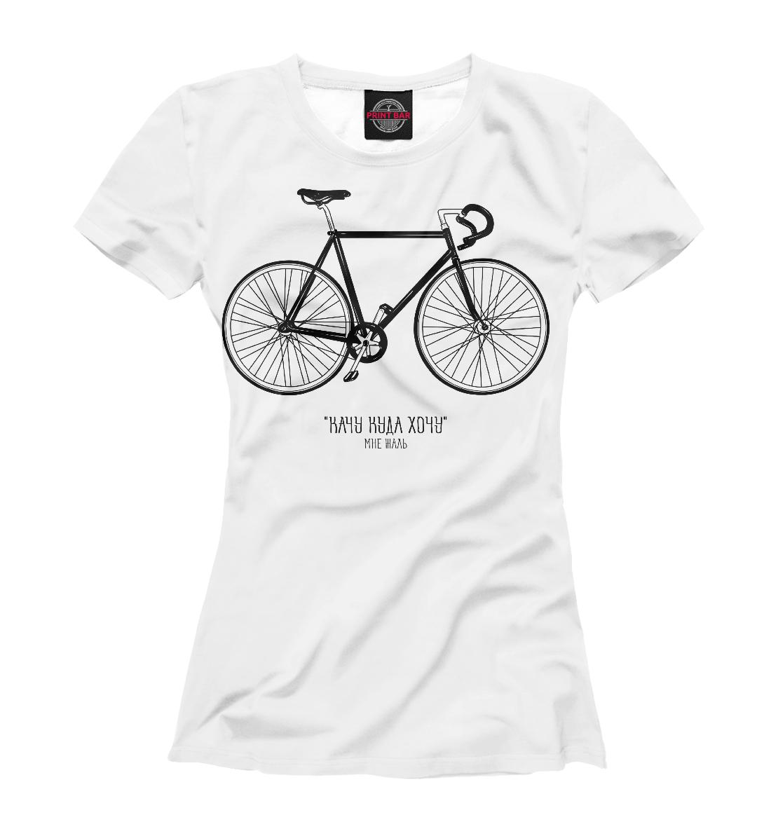 Купить Велосипед, Printbar, Футболки, BCL-246544-fut-1