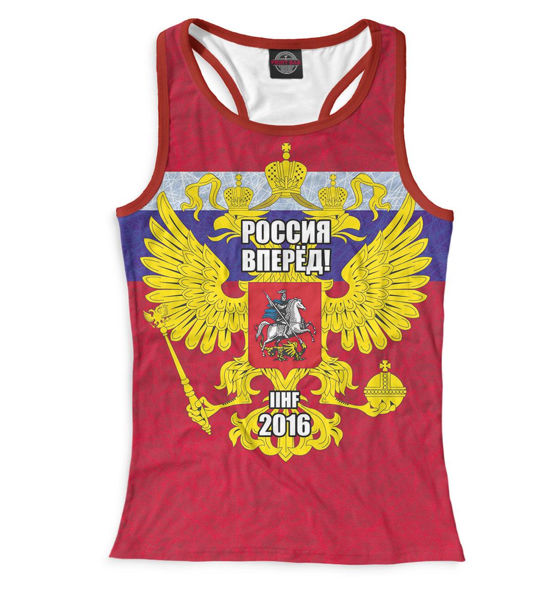 Купить Россия вперед!, Printbar, Майки борцовки, HOK-471232-mayb-1