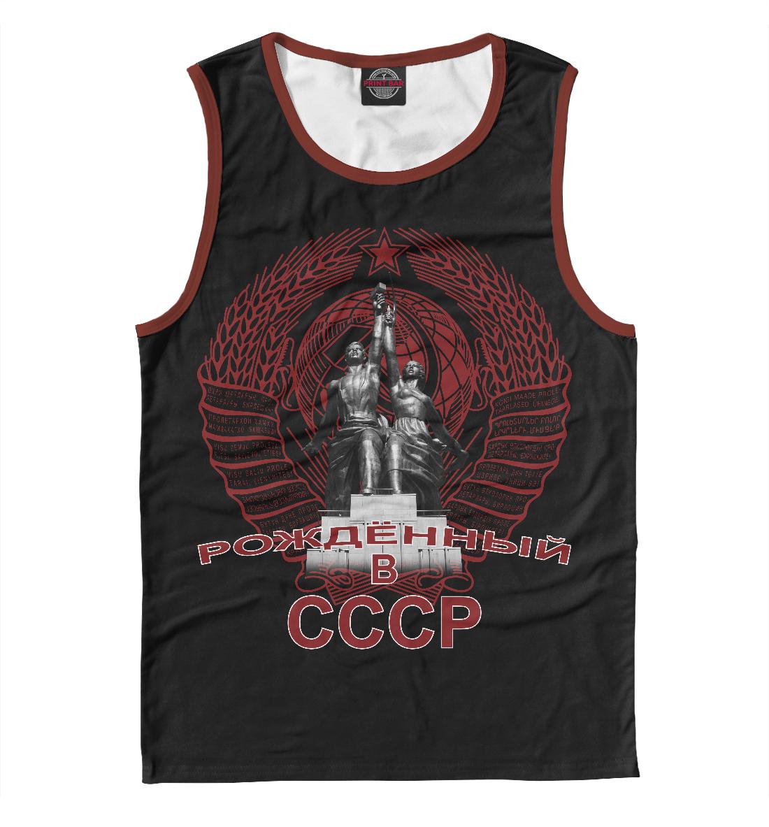 Рождённый в СССР недорого