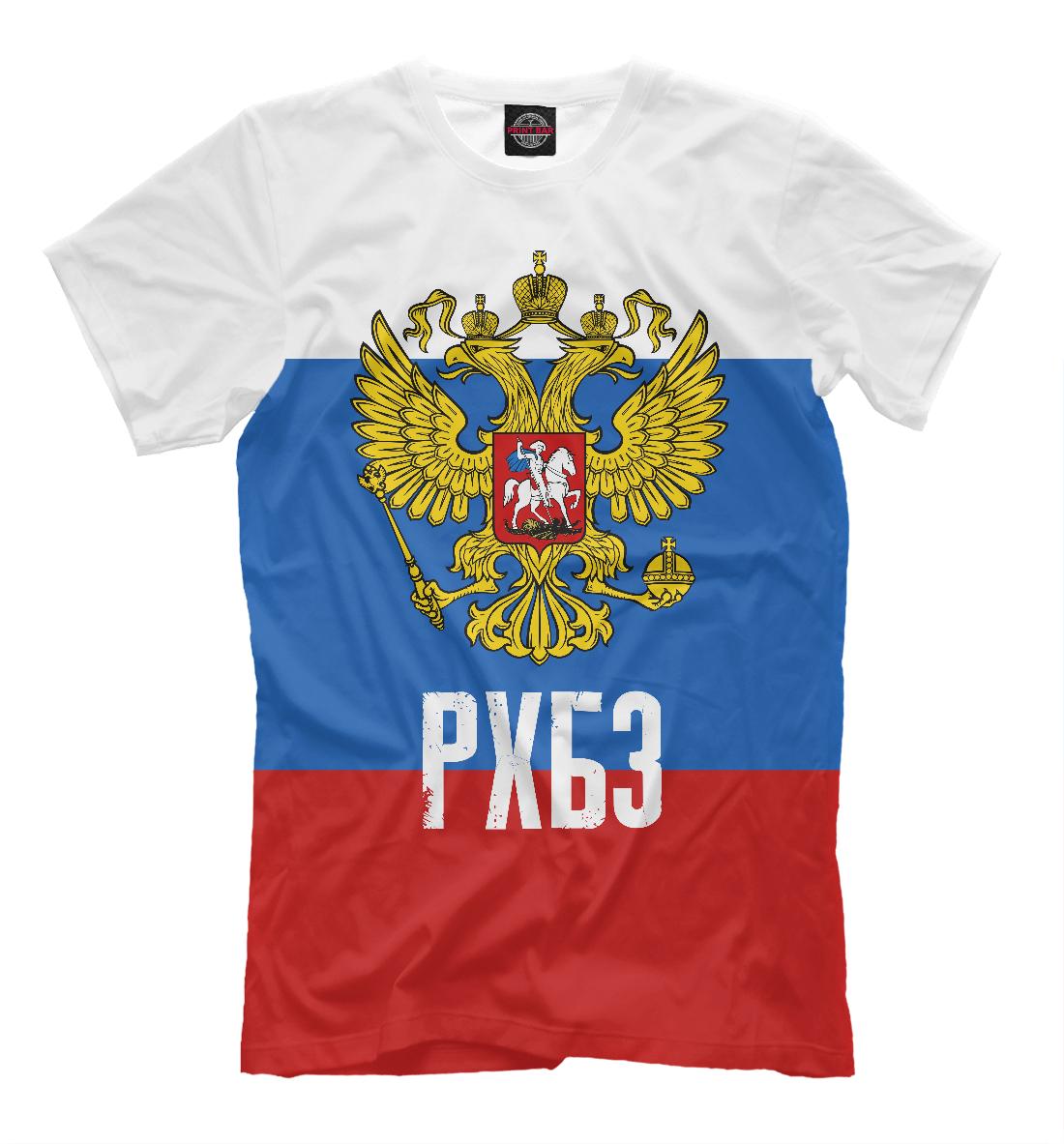Купить РХБЗ, Printbar, Футболки, RHB-671172-fut-2