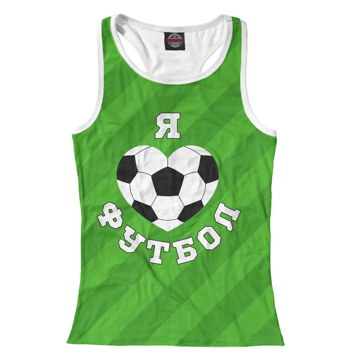 Купить Я люблю футбол, Printbar, Майки борцовки, FTO-960307-mayb-1