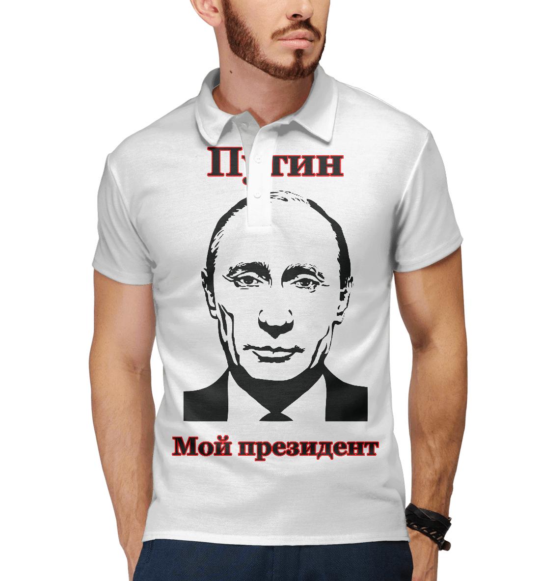 Путин - мой президент